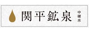 天下の名泉 関平鉱泉